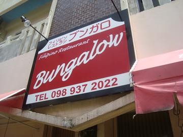 bungalow1.jpg
