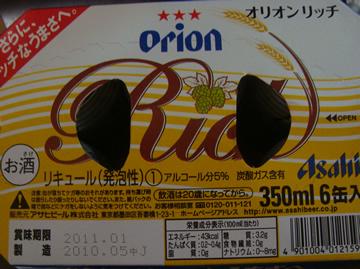 orionrich1.jpg