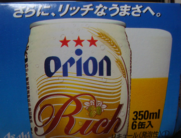 orionrich2.jpg