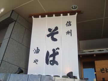 sinshu3.jpg