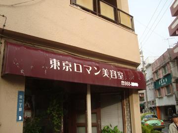 tokyoroman1.jpg