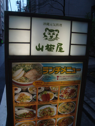 yamanekoya22.jpg