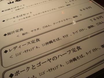 yamanekoya23.jpg