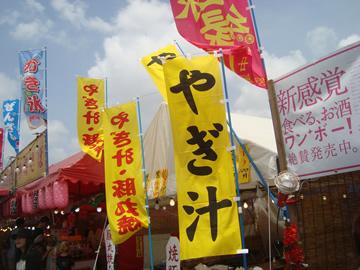 yatai1_20100605143115.jpg
