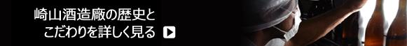 崎山酒造の詳細