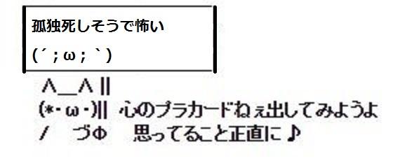 心のプラカード - コピー