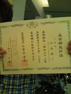 中島美容師免許