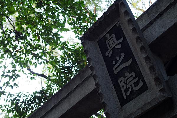 生玉稲荷-5