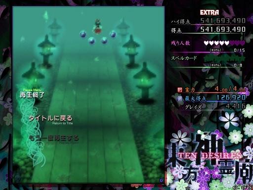 神Ex 霊夢5.41億