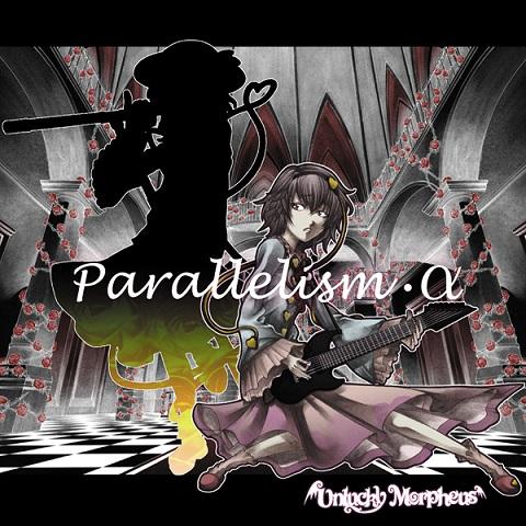 Unkucky Morpheus Parallelism・α
