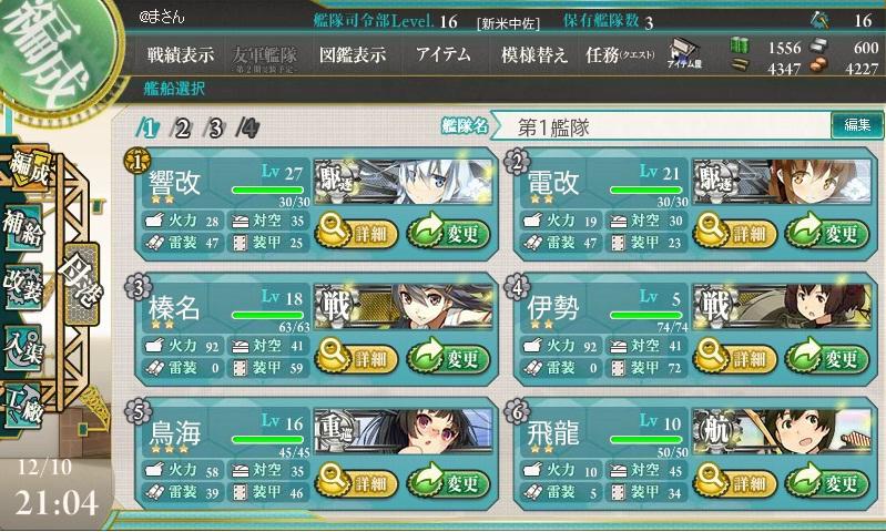 kankore1210party.jpg