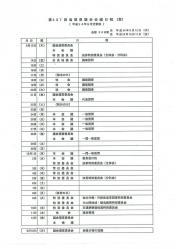 9月議会会議日程(案)
