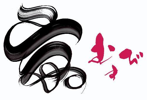 kyomusubi-logo.jpg