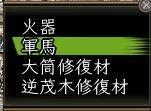 合戦口座2
