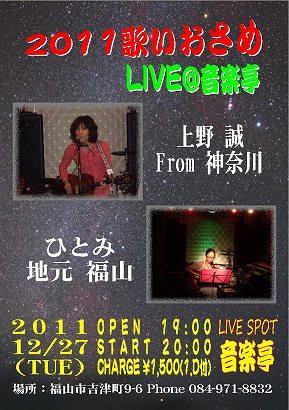 2011誠&ひとみ