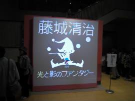hujisiroten_2.jpg