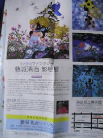 hujisiroten_4.jpg