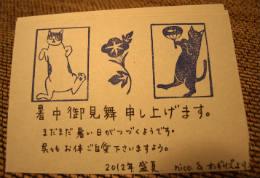 shochuuoimai2012.jpg