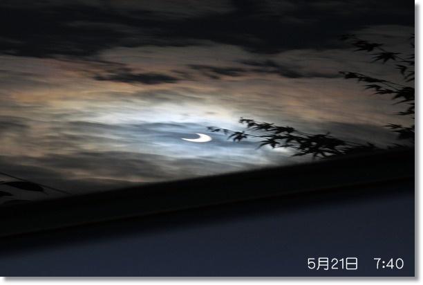 金環日食 7:40
