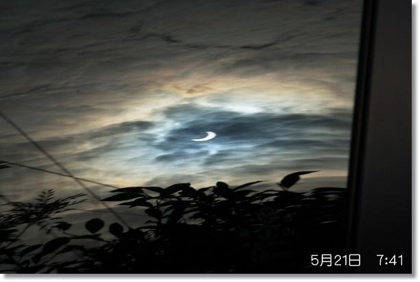 金環日食 7:41