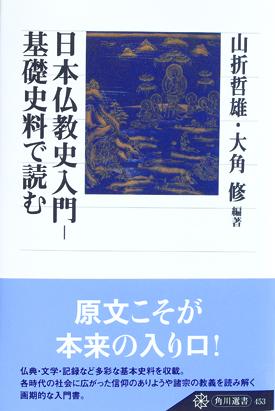 2009仏教史入門