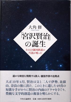 2010宮沢賢治