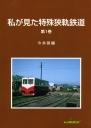 私が見た特殊狭軌鉄道(第1巻)