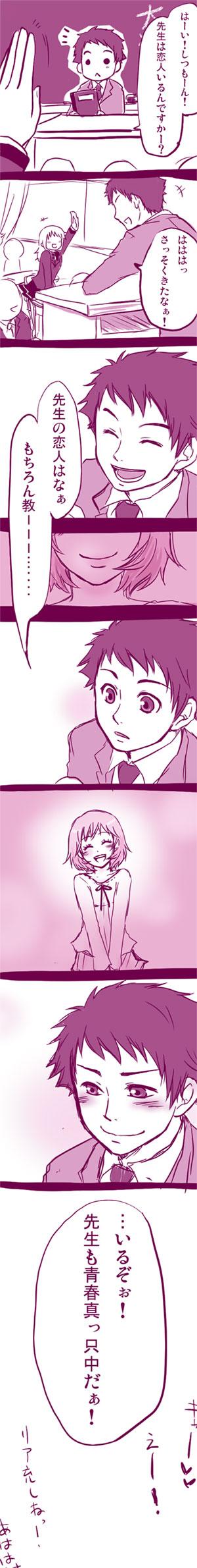 大迫バンビ漫画01