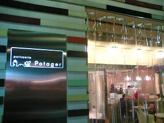 ポタジエ店舗1