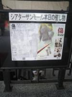 東京セレソンデラックス「傷」