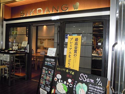 SIKDANG(シクタン)