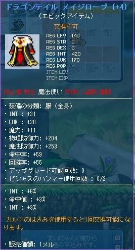 Maple120810_004652.jpg