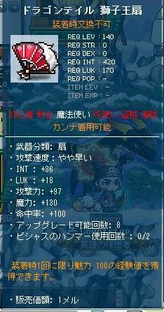 Maple120822_035622.jpg