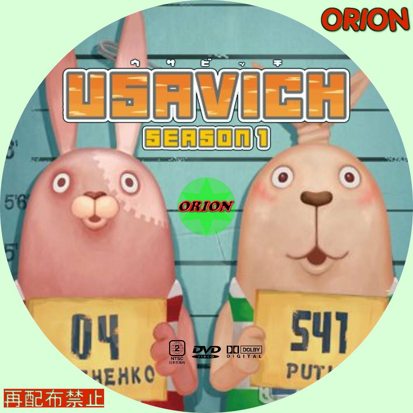 まったり気ままにDVD  USAVICH  / ウサビッチ シーズン1-2-3-4-5