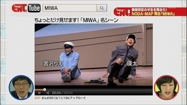 MIWA_010.jpg