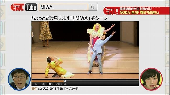 MIWA_011.jpg