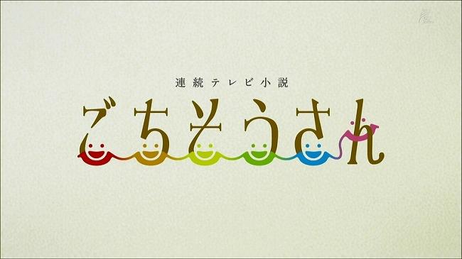 gochisosan_53-54_003.jpg