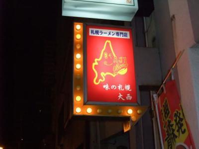 味の札幌 大西