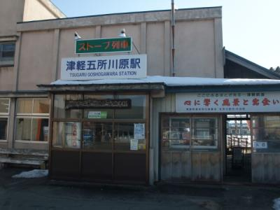 津軽鉄道 五所川原駅