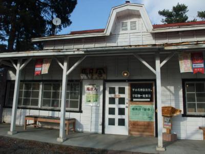 芦野公園駅旧駅舎 喫茶『駅舎』
