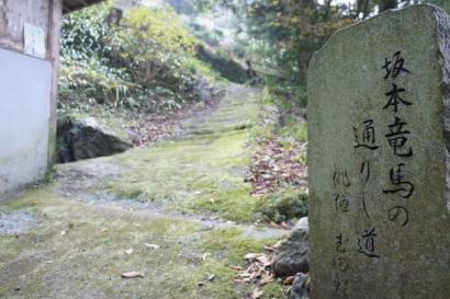 坂本竜馬の通りし道
