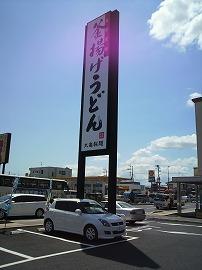 丸亀製麺所①