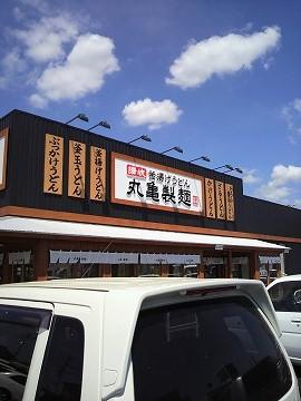 丸亀製麺所②