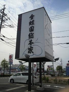 金蝶園総本家①