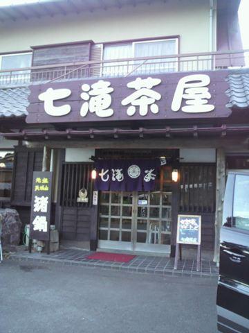 七滝茶屋①