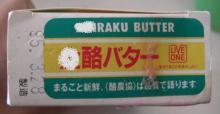 天才なるおさなご達 ~我輩は書生である~-新鮮バター