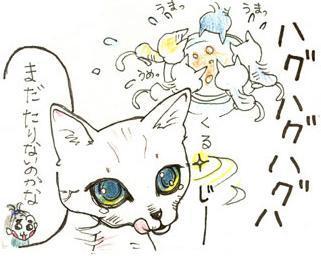 天才なるおさなご達 ~我輩は書生猫である~-11-1