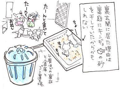 天才なるおさなご達 ~我輩は書生猫である~-1