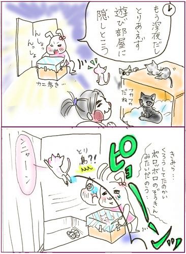 天才なるおさなご達 ~我輩は書生猫である~-白猫1ちゃん