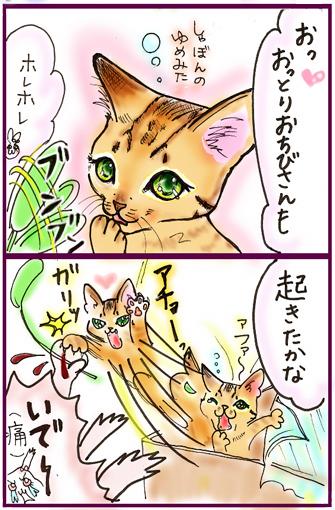 天才なるおさなご達 ~我輩は書生猫である~-2ミールちゃん